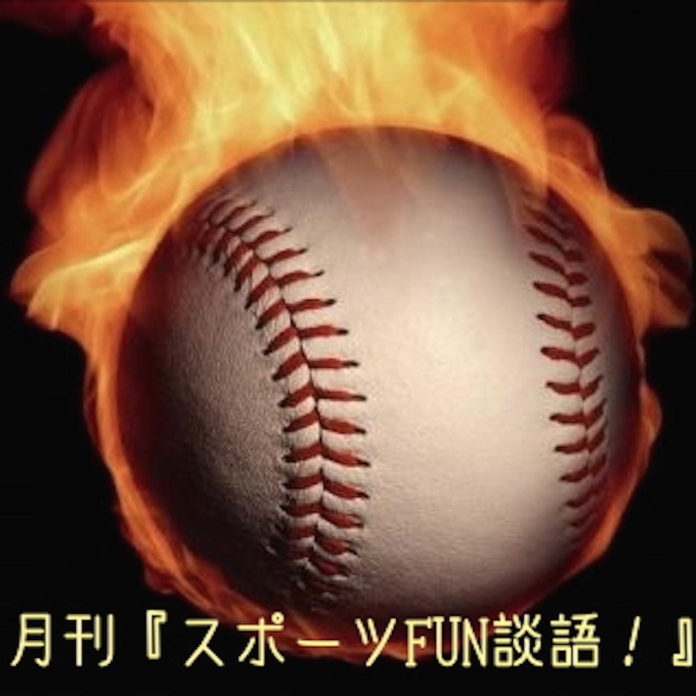 月刊『スポーツFUN談語!』